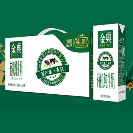 伊利 金典有機純牛奶250ml*16盒/箱(禮盒裝)