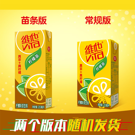 維他奶 維他檸檬茶飲料250ml*24盒 檸檬味紅茶 網紅茶 經典檸檬茶風味飲