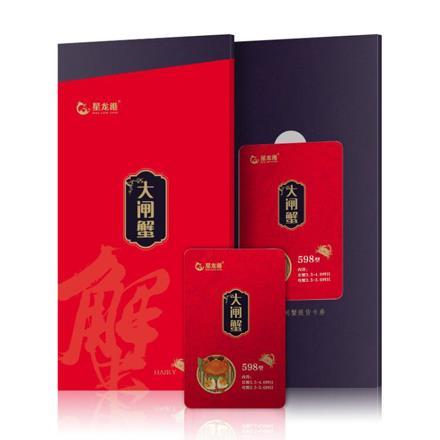 星龙港-398型大闸蟹(2.0-2.5母3.0-3.5公 各3只)FXS398HJX