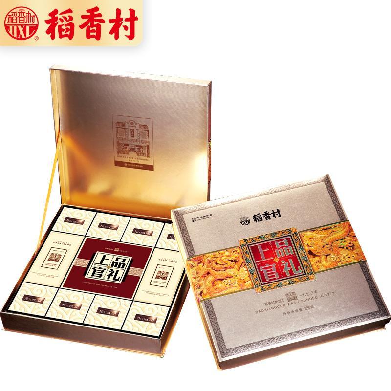 稻香村上品官禮月餅禮盒