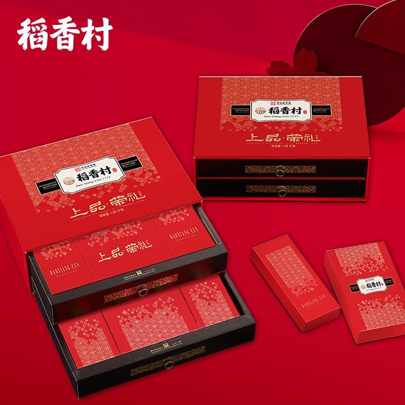 稻香村上品榮禮月餅禮盒1020g