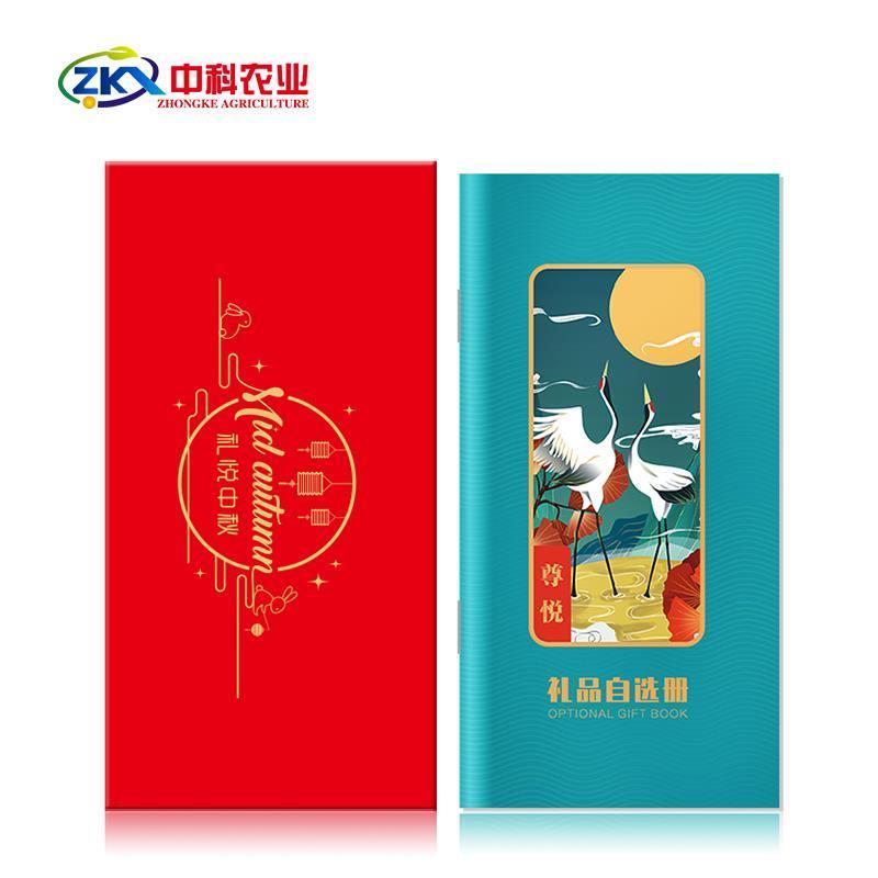 中糧禮品卡禮品冊團購 提貨卡券水果卡券 自選購物卡1500型