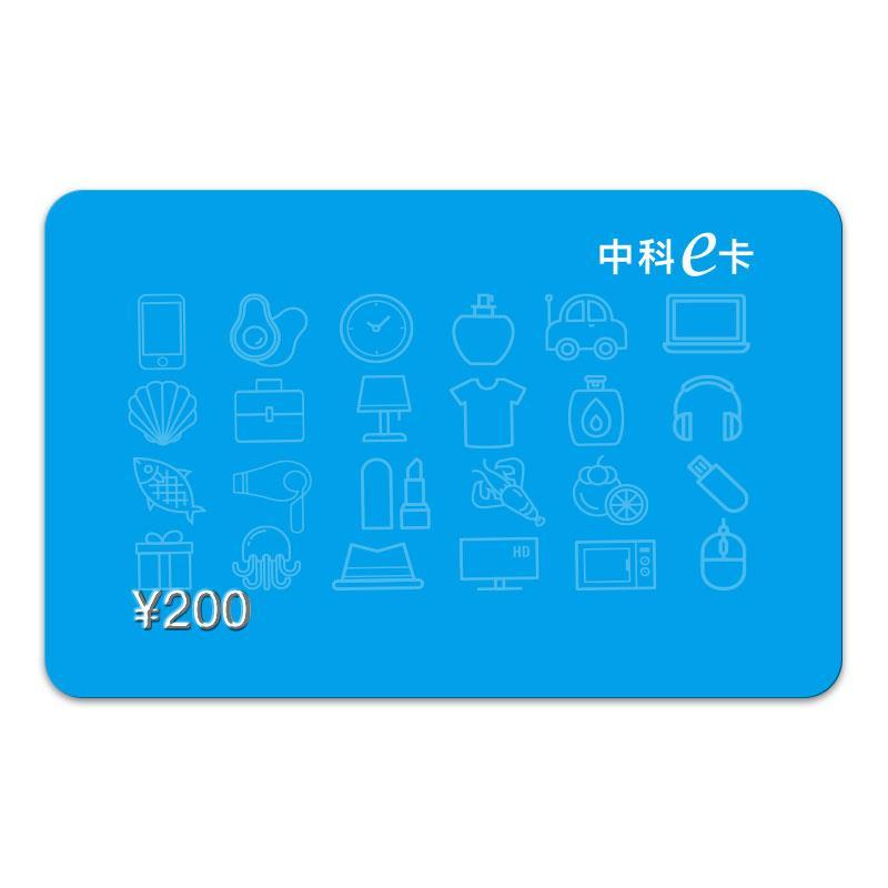 【中科農業 】200元儲值卡、禮品卡、禮品券、購物卡