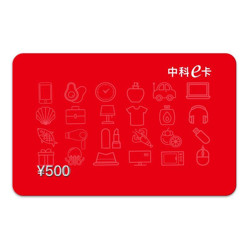 【中科農業】500元儲值卡、禮品卡、禮品券、購物卡
