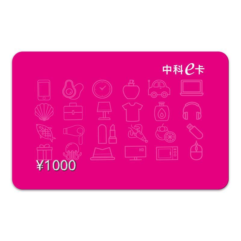 【中科農業】1000元儲值卡、禮品卡、禮品券、購物卡