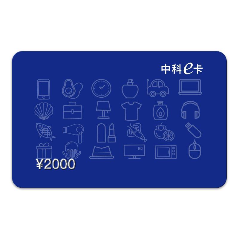 【中科農業】2000元儲值卡、禮品卡、禮品券、購物卡