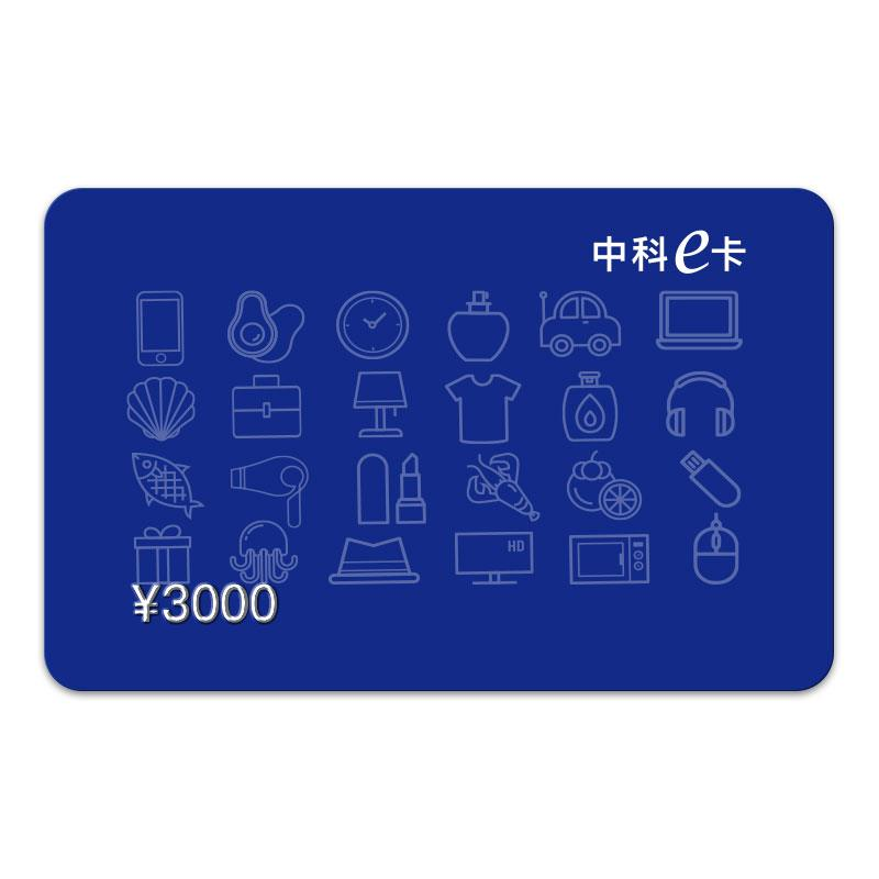 【中科農業 】3000元儲值卡、禮品卡、禮品券、購物卡