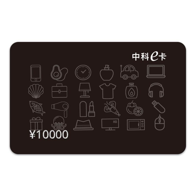 【中科農業】10000元儲值卡、禮品卡、禮品券、購物卡
