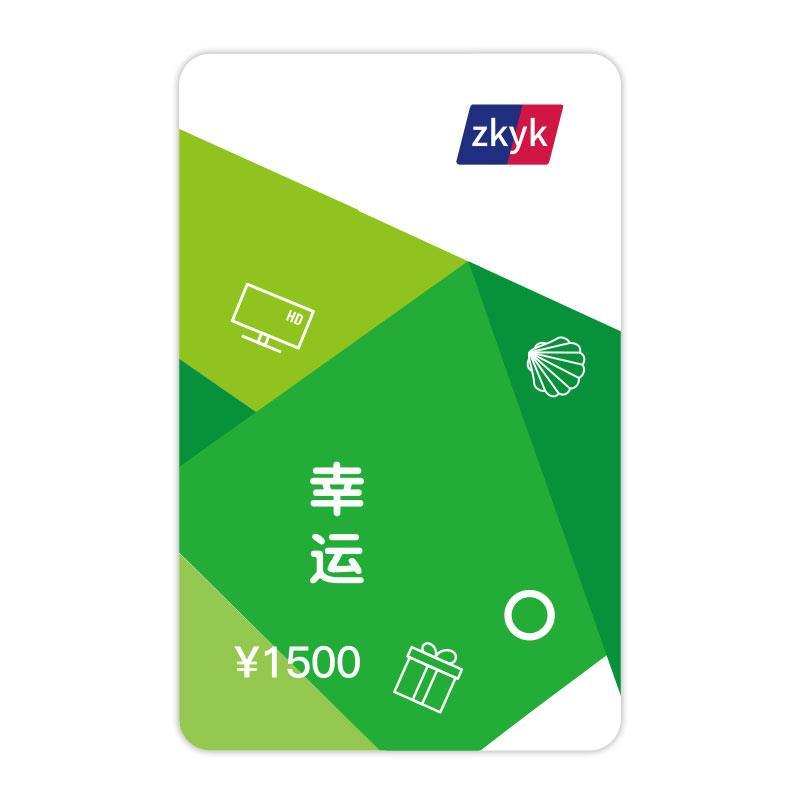 1500元储值卡