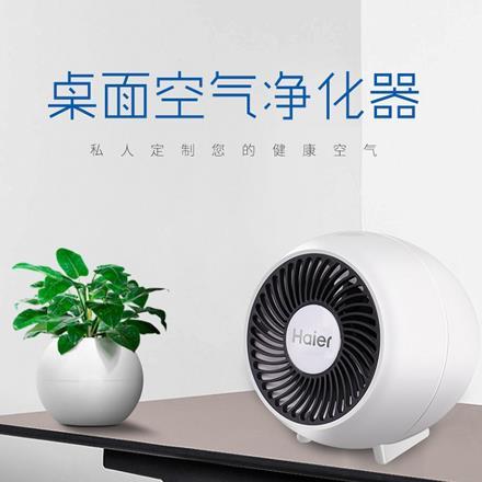 海尔桌面空气净化器KW01A