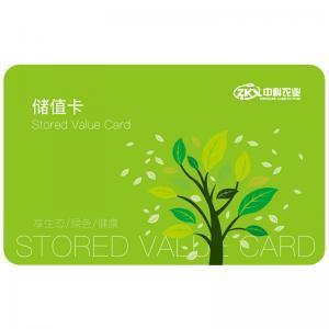 【中科农业】300元储值卡、礼品卡、礼品券、购物卡