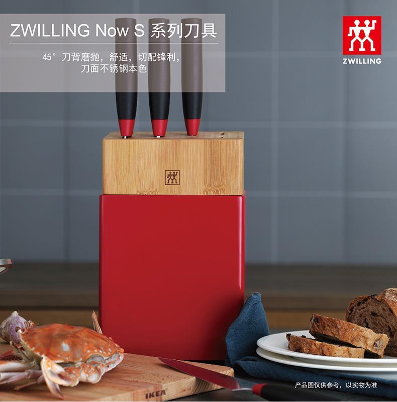 ZWILLING Now S系列刀具4件套(红黑)ZW-K309