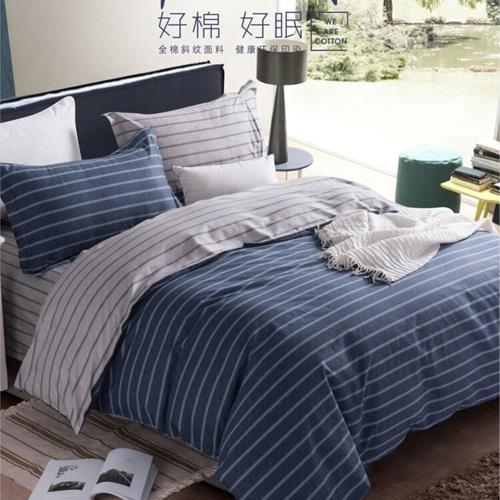 博洋家纺(BEYOND)床上四件套纯棉 男士双人英伦格子条纹全棉床单套件1.8米床 绅士品格 220*240cm