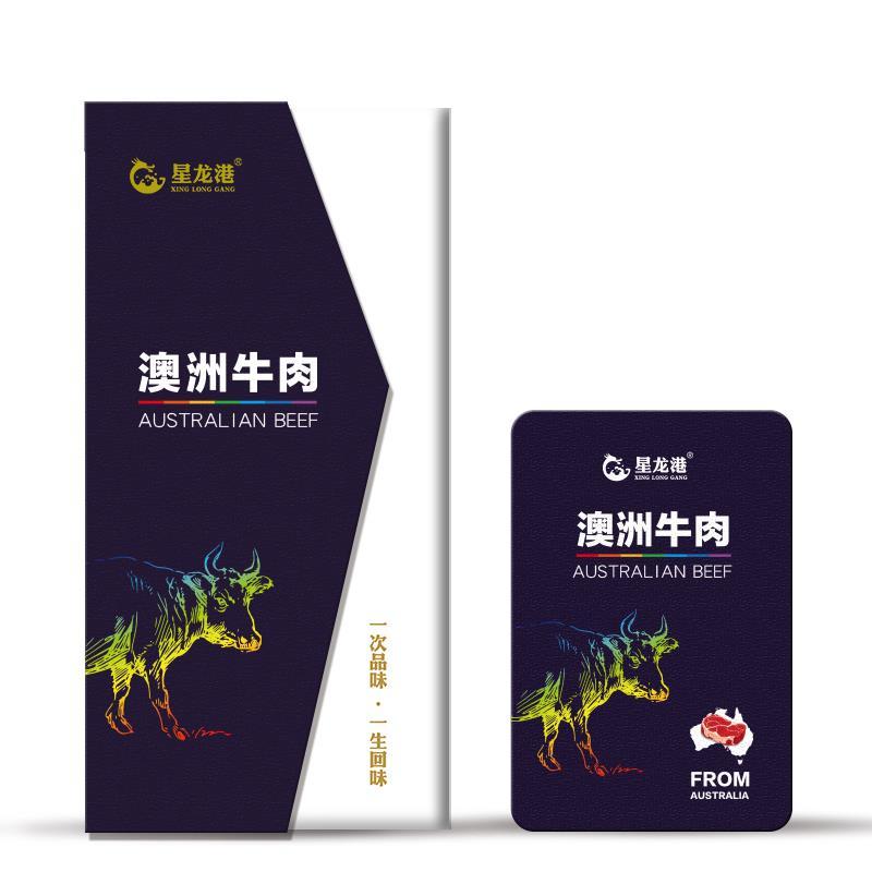 星龙港—福牛福彩  澳洲进口手工原切牛肉 牛排礼盒礼券