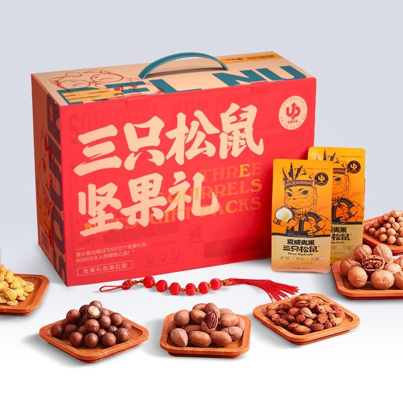 三只松鼠嗨吃坚果大礼包2194g