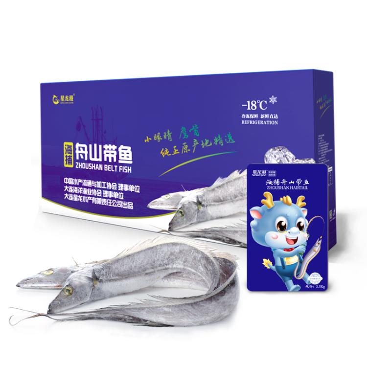 星龙港 舟山小眼睛带鱼 海鲜水产 整条舟山带鱼礼盒装 礼盒5kg(15-17条)