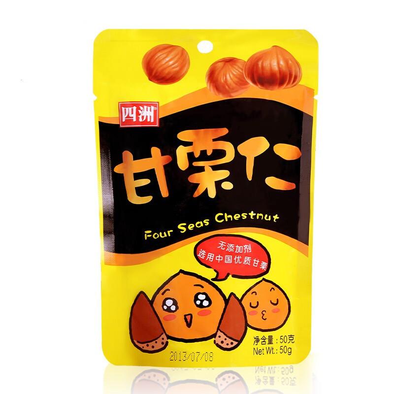 四洲 甘栗仁 50gx6包 休闲小吃坚果零食特产传统熟制板粟仁
