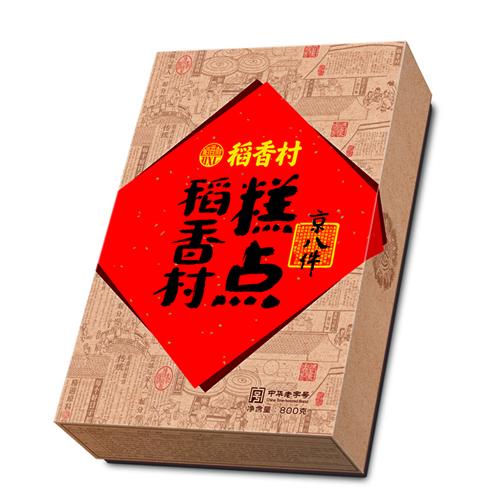 稻香村糕点礼盒京八件800g中式糕点零食
