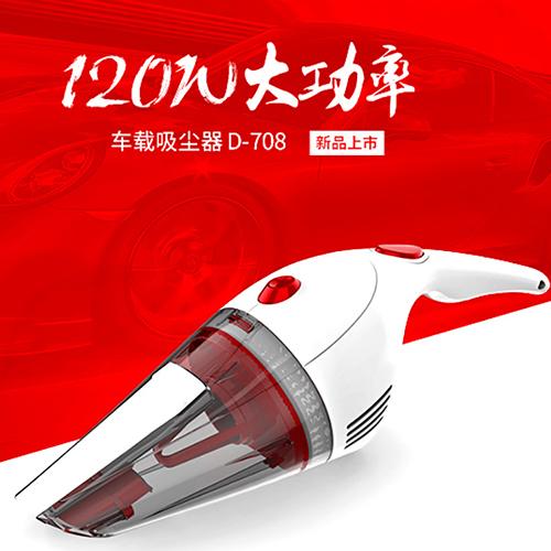 小狗车载吸尘器D-708B
