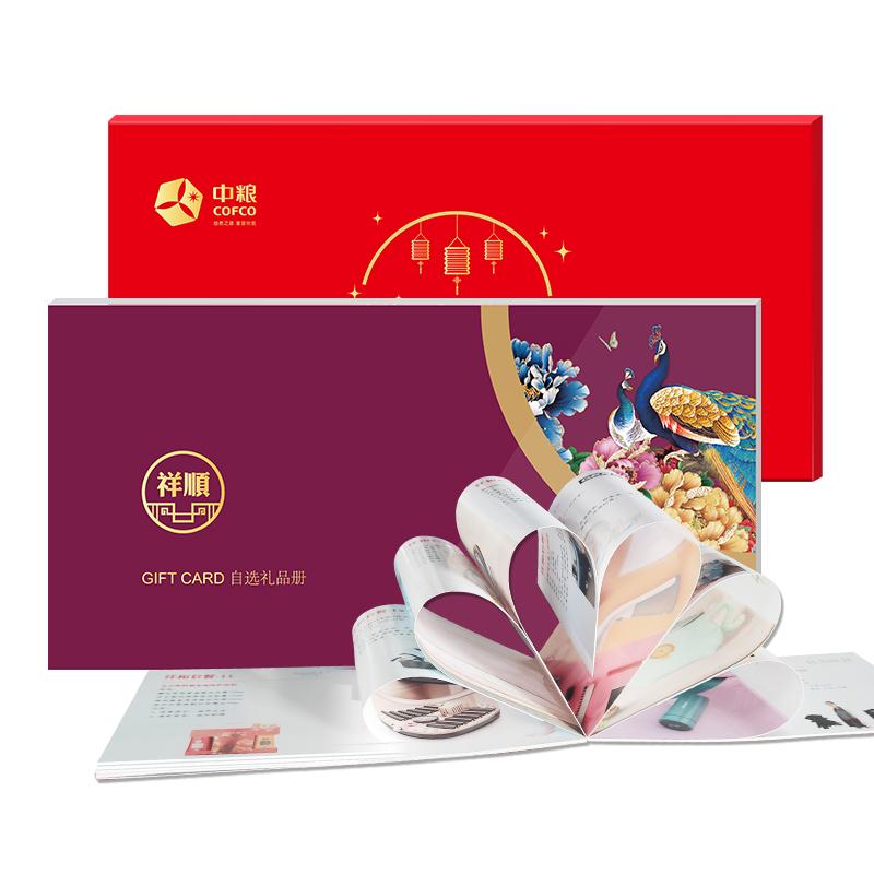 中粮礼品卡礼品册团购 提货卡券水果卡券 自选购物卡3000型