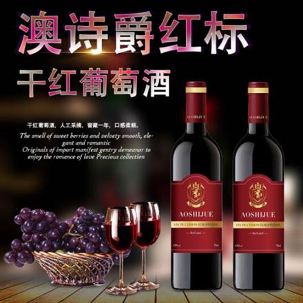 法国原装进口 红酒澳诗爵干红葡萄酒红标750ml