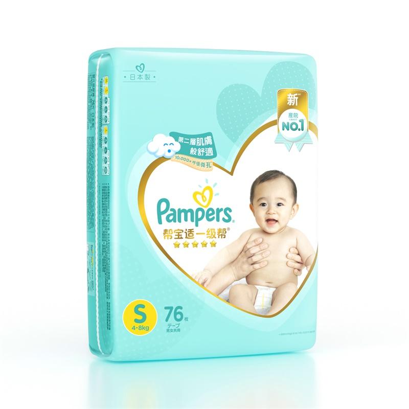 帮宝适一级帮纸尿裤S76片(4-8kg)小码婴儿尿不湿超薄透气