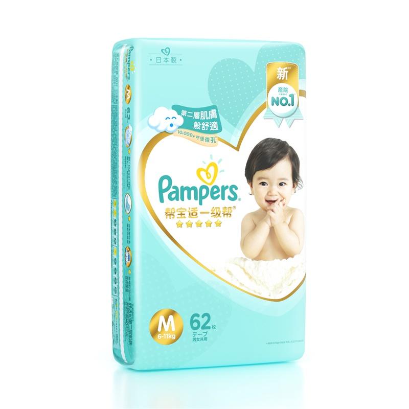 帮宝适一级帮纸尿裤M62片(6-11kg)中码婴儿尿不湿超薄透气