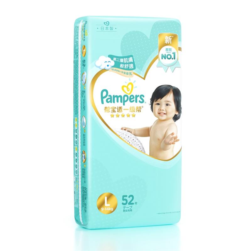帮宝适一级帮纸尿裤L52片(9-14kg)大码婴儿尿不湿超薄透气