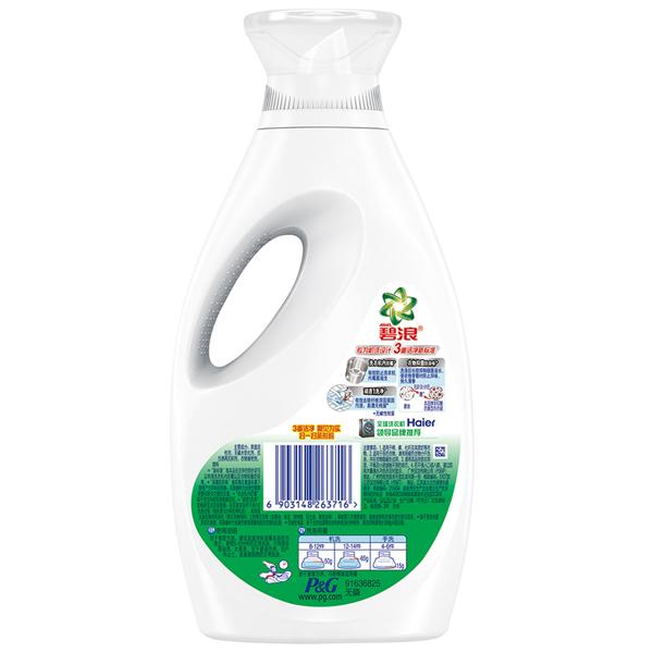 碧浪 Ariel 专业抗菌洗衣液700G/瓶 杀菌除菌抑菌3合1 手洗 宝宝衣物除菌(新老包装随机发货)