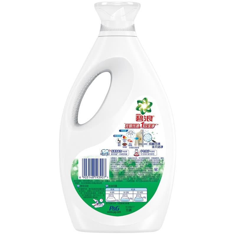 碧浪 Ariel 除菌抑菌洁净洗衣液2kg/瓶(自然清新香) 含馨香因子 包装随机发货