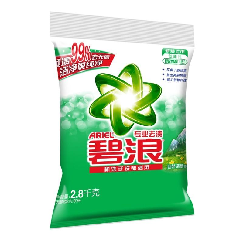 碧浪 专业去渍无磷洗衣粉 含馨香因子 自然清新型无磷洗衣粉 2.8kg/袋