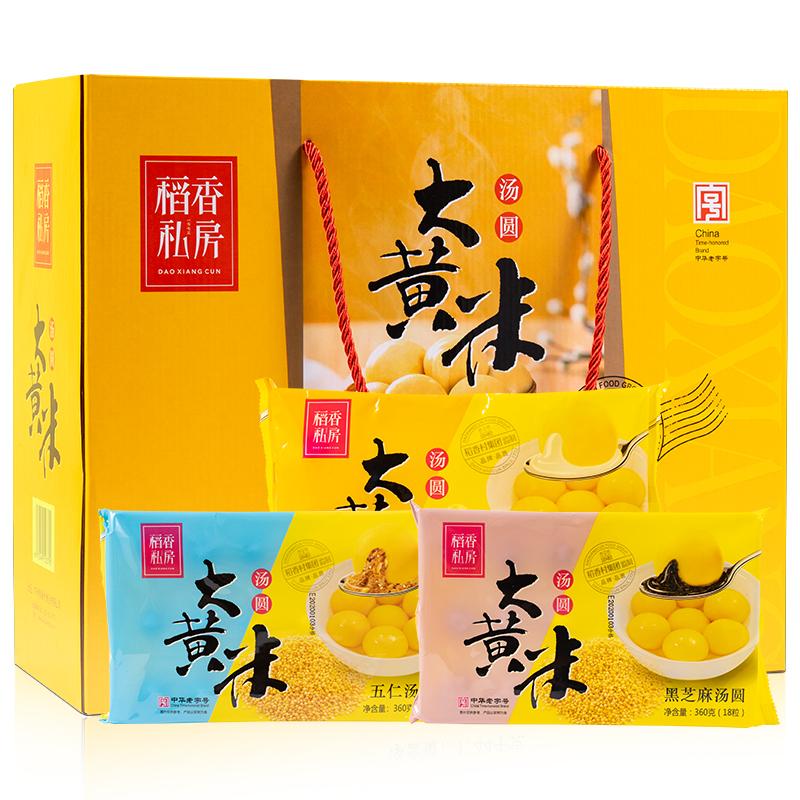 稻香村福到家大黄米汤圆礼盒1440g