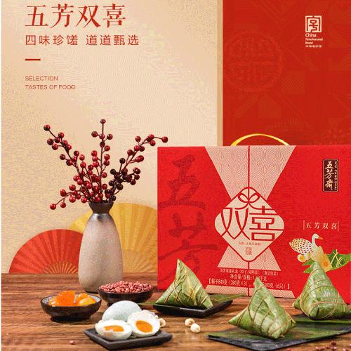 【预售】五芳斋五芳双喜粽子礼盒1140g 可以粽子券形式出售