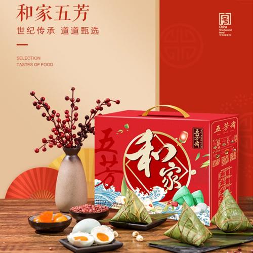 【预售】五芳斋和家五芳粽子礼盒1120g 可以礼券形式出售