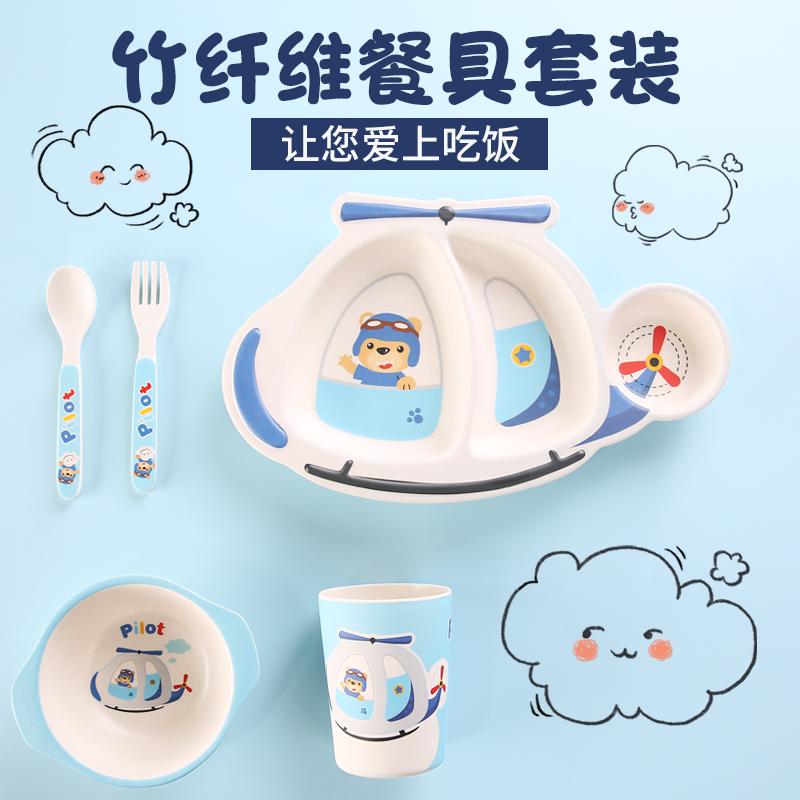 希尔SHALL竹纤维儿童餐具套装分格盘宝宝辅食碗喝水水杯勺子 飞机5件套