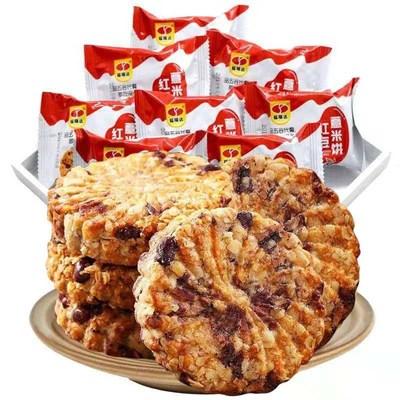 红豆燕麦薏米饼干紫薯压缩零食粗粮饱腹500g
