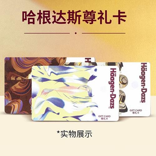 哈根达斯(Haagen-Dazs)尊礼卡 全国通用实体礼品卡 尊礼卡 200面值【3年效期】