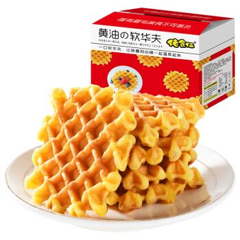 佬食仁 黄油软华夫饼干508g整箱网红蛋糕法式早餐休闲零食点心喜糖 【黄油软华夫】508g/箱
