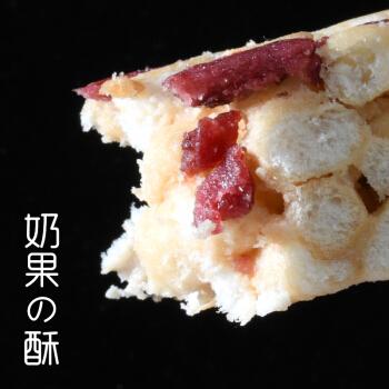 佬食仁 奶果の酥日式沙琪玛整箱儿童零食酸奶味黑糖坚果沙琪玛饼干 【酸奶蔓越莓味+黑糖坚果味】300g/箱