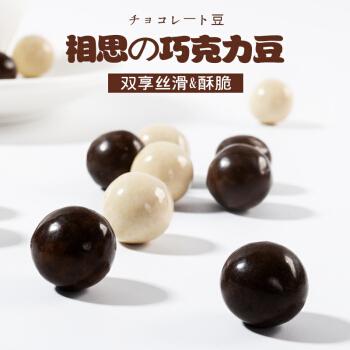 佬食仁 相思巧克力豆整箱儿童小零食麦丽素巧克力喜糖(代可可脂) 【黑白双味巧克力】200g/箱