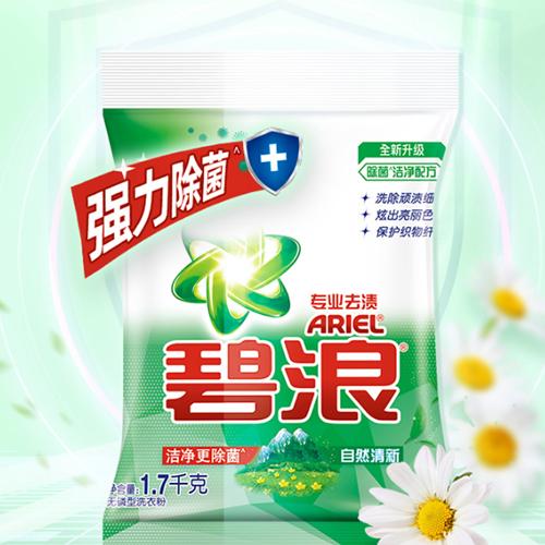 碧浪 Ariel 杀菌除菌洁净3合1洗衣粉(自然清新香)1.7KG/袋装 含馨香因子 手洗 温和不伤手