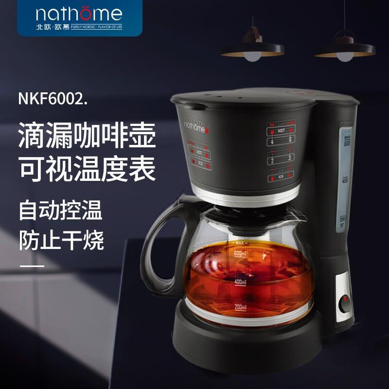 北欧欧慕(nathome)NKF6002 咖啡机滴漏式咖啡壶煮茶机泡茶壶 黑色 美式