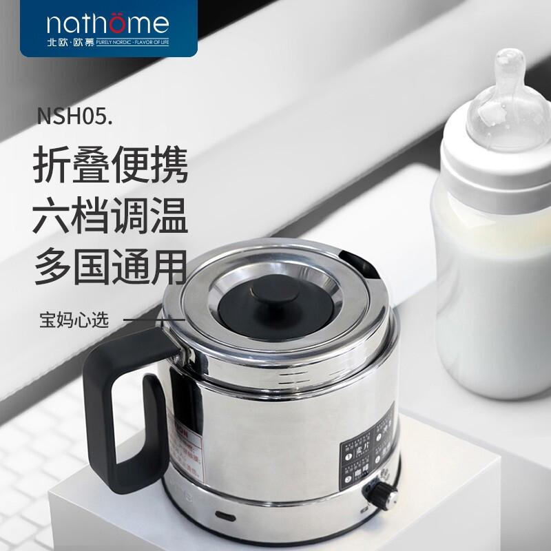 北欧欧慕(nathome)暖奶器 婴儿恒温调奶器 多功能母婴儿宝宝奶瓶保温消毒器迷你便携式折叠恒温水壶 NSH05