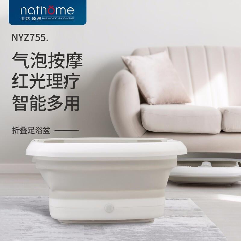 北欧欧慕(nathome)折叠足浴盆 全自动按摩泡脚桶电动加热恒温洗脚盆 NZY755 米色