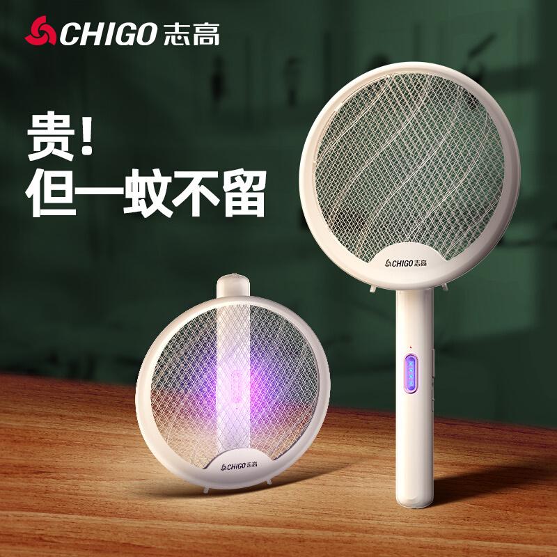志高(CHIGO)电蚊拍灭蚊灯可折叠两用充电式家用灭捕蚊子苍蝇拍锂电池电击式驱蚊器 R6
