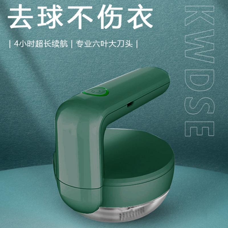 志高ZG-M168毛衣服起球修剪器充电式家用衣物打毛机器剃刮吸去除毛球神器 绿色