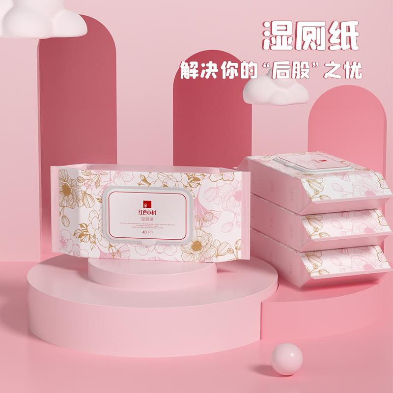 红色小树 湿厕纸 40片 3包 清洁湿纸巾湿巾 私处清洁 如厕擦拭 厕后卫生湿巾