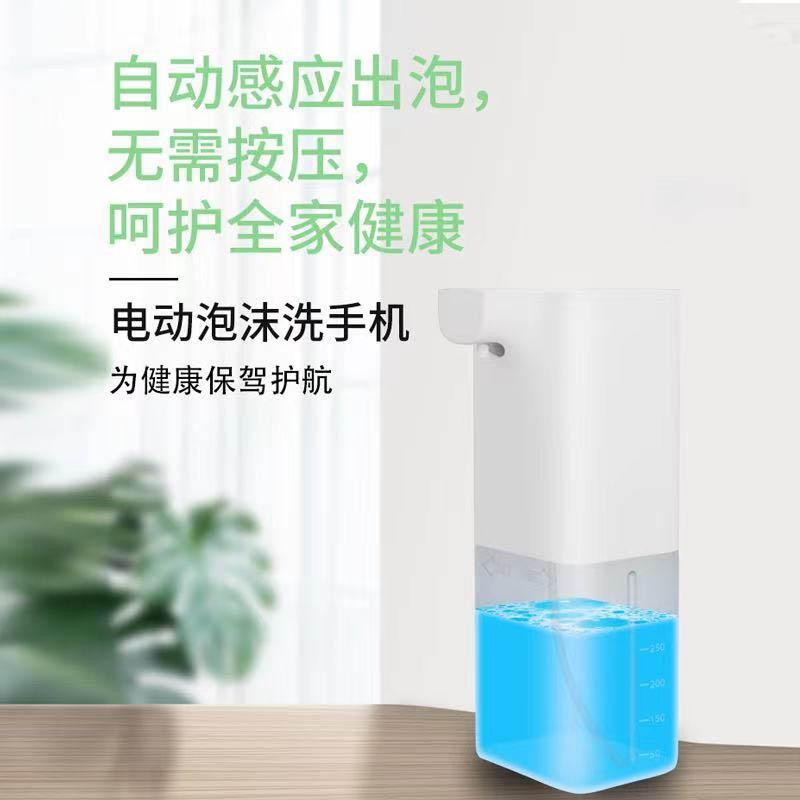 一米(ameter) 智能洗手机S2洗手液机