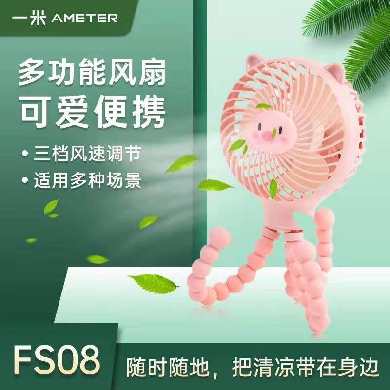一米(ameter) FS08多功能风扇便捷式风扇 粉红色