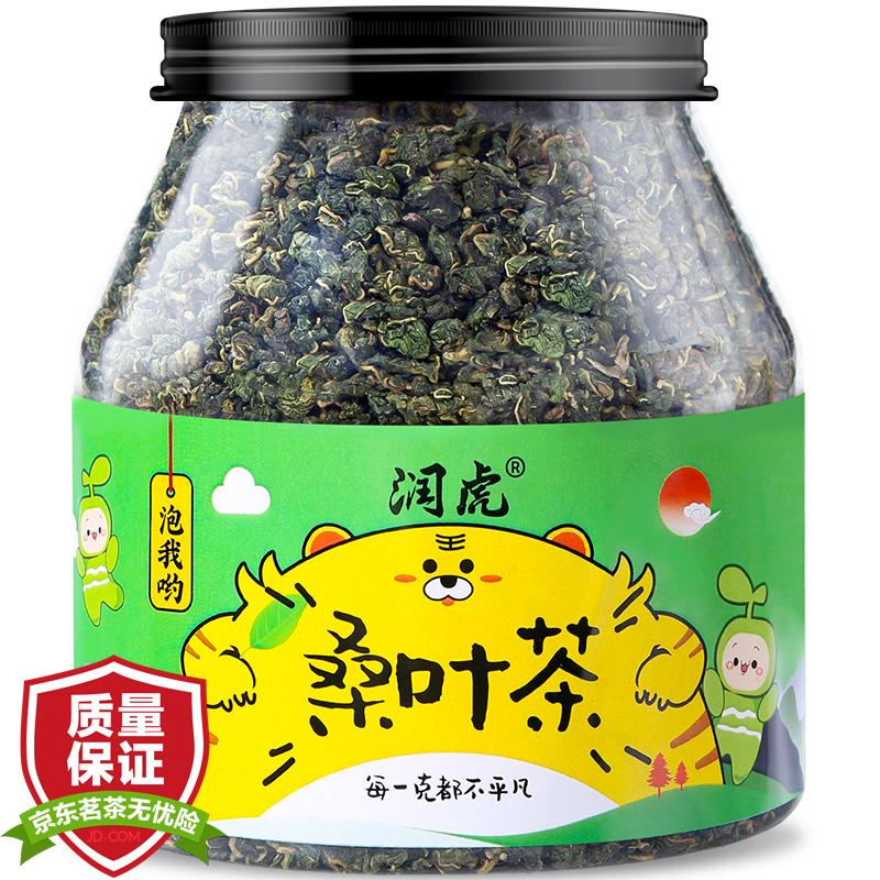 润虎 花草茶 茶叶 桑叶茶370g/罐 霜桑葚叶